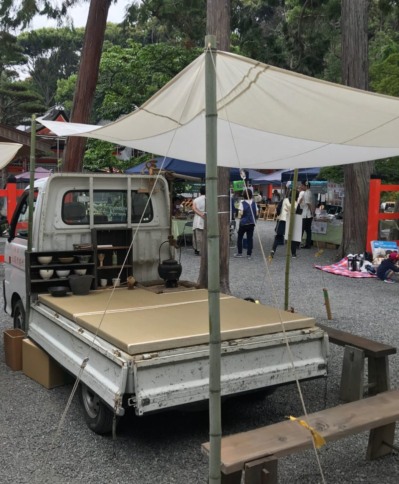 土屋作庭所からのお知らせ 京都吉田山大茶会(9/25,26)に参加致します